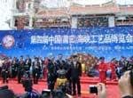 09中国(莆田)海峡工艺品博览会