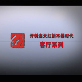 连天红:家具产品展.2