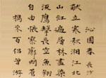 毛泽东诗词二十七首