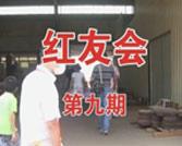 第09期参观总部+晚会