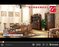 连天红美式家具餐厅系列