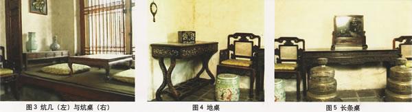 淺析沈陽故宮中清寧宮的室內格局與家具(2)