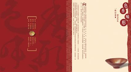 酒店宣传册设计_画册设计欣赏_连天红(福建)家具有限