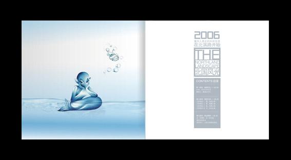 精美楼书画册设计欣赏