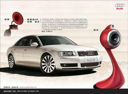 奥迪汽车平面广告欣赏