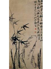 279 竹石图