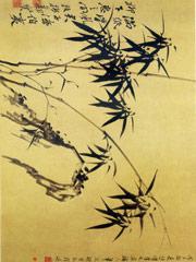 290 竹石图