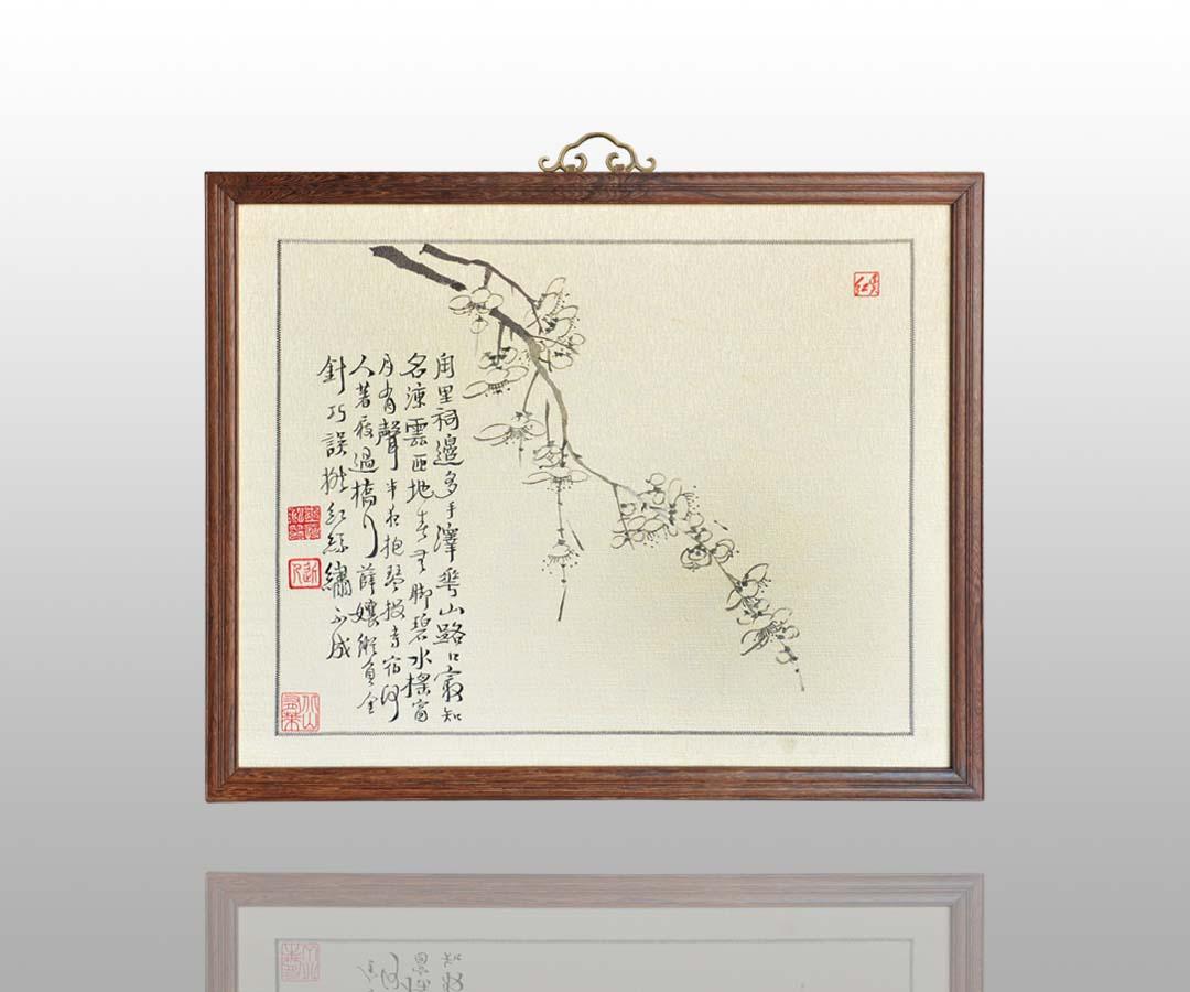 古朴典雅的刺绣挂屏    12 - h_x_y_123456 - 何晓昱的文化艺术博客