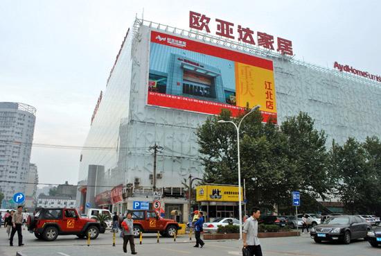 武汉欧亚达家居商城图片