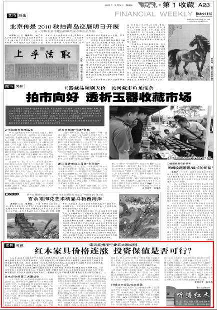 青岛财经日报-红木家具价格连涨 投资保值是否行