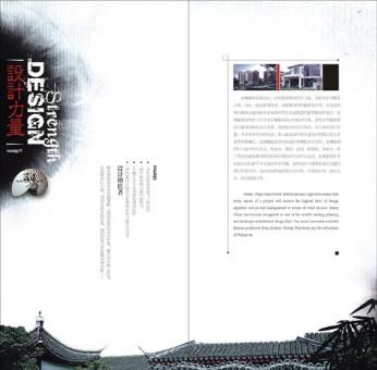 中式私家园林景观画册设计 7款 画册设计欣赏