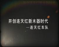 连天红:牧马人车队巡游
