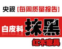 """万象城娱乐:""""红心材""""拒绝""""白皮胆"""
