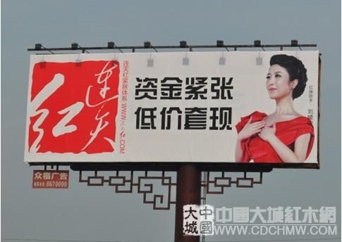 红木家具论坛-福建史上最雷人的高速广告牌