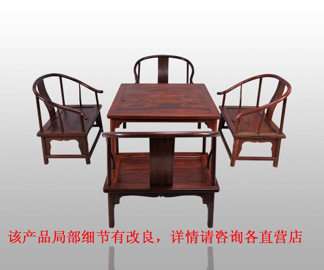 矮圈椅五件套(一)