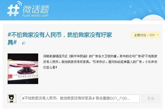 新中华民谣歌词引热议 微话题近千人讨论