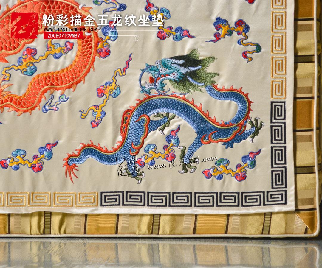 粉彩描金五龙纹坐垫(配CB07)