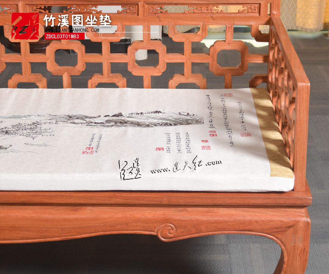 竹溪图坐垫(配CL03)